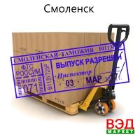 Таможенный брокер Смоленск