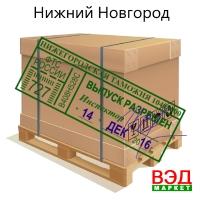 Таможенный брокер Нижний Новгород