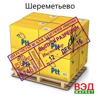 Таможенный брокер Шереметьево