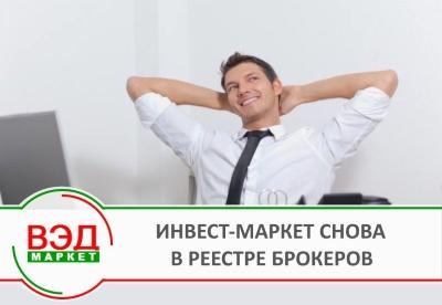 Инвест-Маркет снова в реестре брокеров