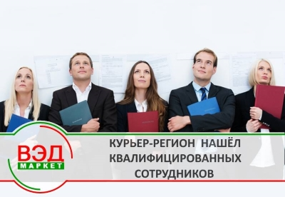 Курьер-Регион нашел квалифицированных сотрудников